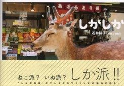 : Dear Deer.
